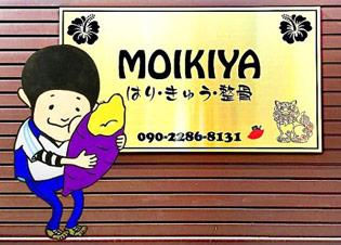 はりきゅう整骨院MOIKIYA